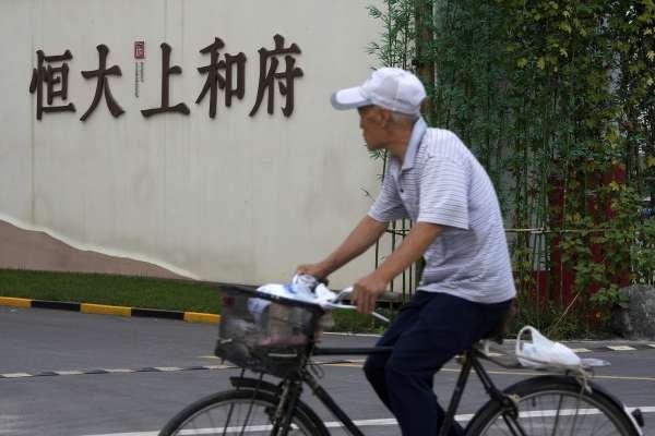 華爾街日報》習近平會不會出手拯救恒大,中國政府可以做些什麼?