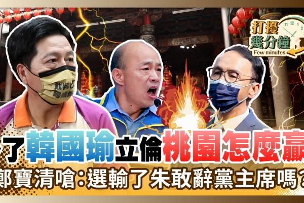 【桃園】韓國瑜赴美國神隱ing,立倫還能挾韓粉奪桃園?美中「台灣協議」下的2022之戰,藍綠白誰是最後贏家?|打擾幾分鐘#3