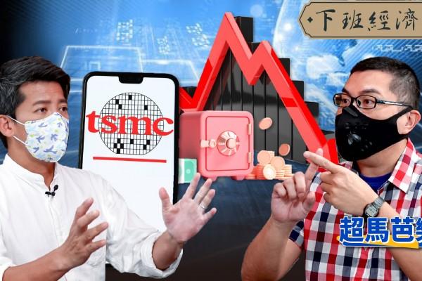 【下班經濟學】台積電慘套山頂?達人教你正確攤平SOP:2步驟持盈保泰!