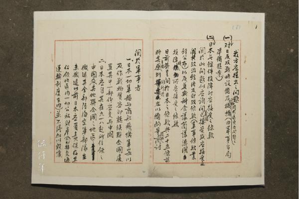 宋緒康專文:國之圭璧─一冊稀世日本投降條款手稿