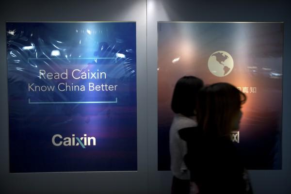 獨立、敢言,中國「財新網」遭北京當局逐出「白名單」,營運恐將大受影響