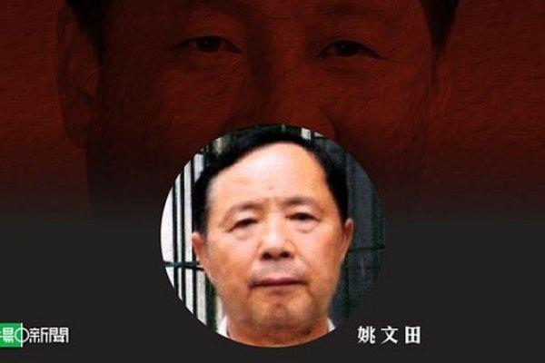 《中國教父習近平》出版商姚文田遭重判10年