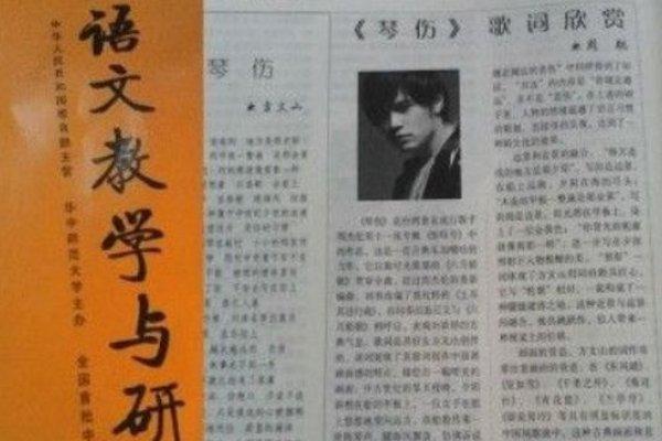 周杰倫《蝸牛》 登上中國小學語文課本
