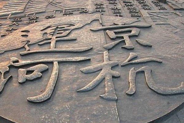 中國大運河、絲路 獲選世界文化遺產