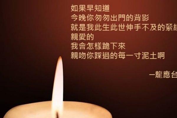 寫詩慰台灣 齊東詩社為受難同胞祝禱