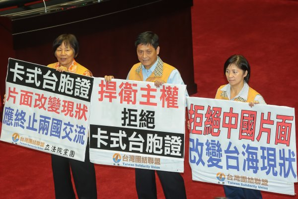 中國片面發卡式台胞證 立法院:行政部門應向中國抗議