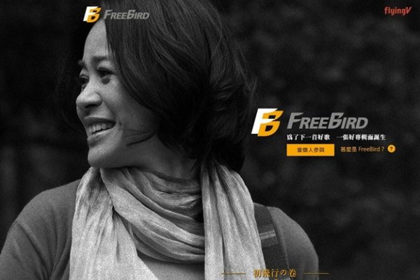 台灣首個音樂專門募資網-FreeBird,正式上線