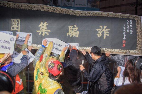 一年一度左派團體大集結「秋鬥」民進黨部前登場 送上「詐騙集團」匾額