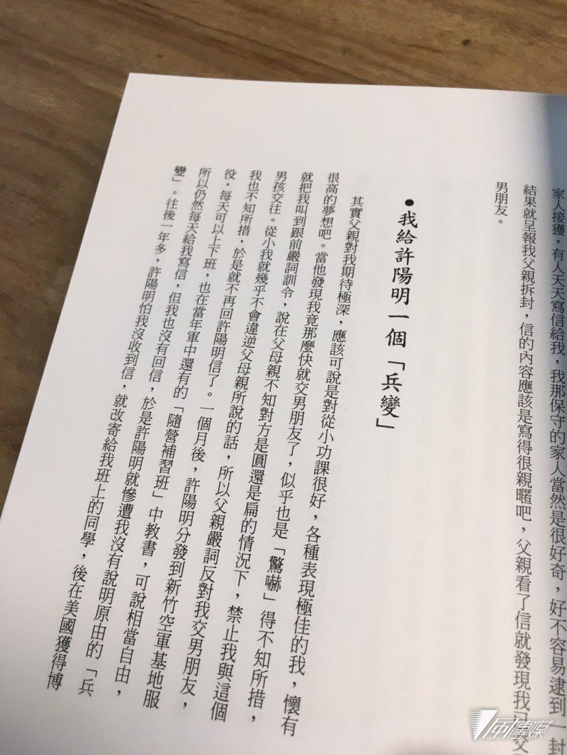 20170610-管碧玲出書《爸爸的吉他:管碧玲的初衷》管碧玲曾「兵變」許陽明。(顏振凱攝)