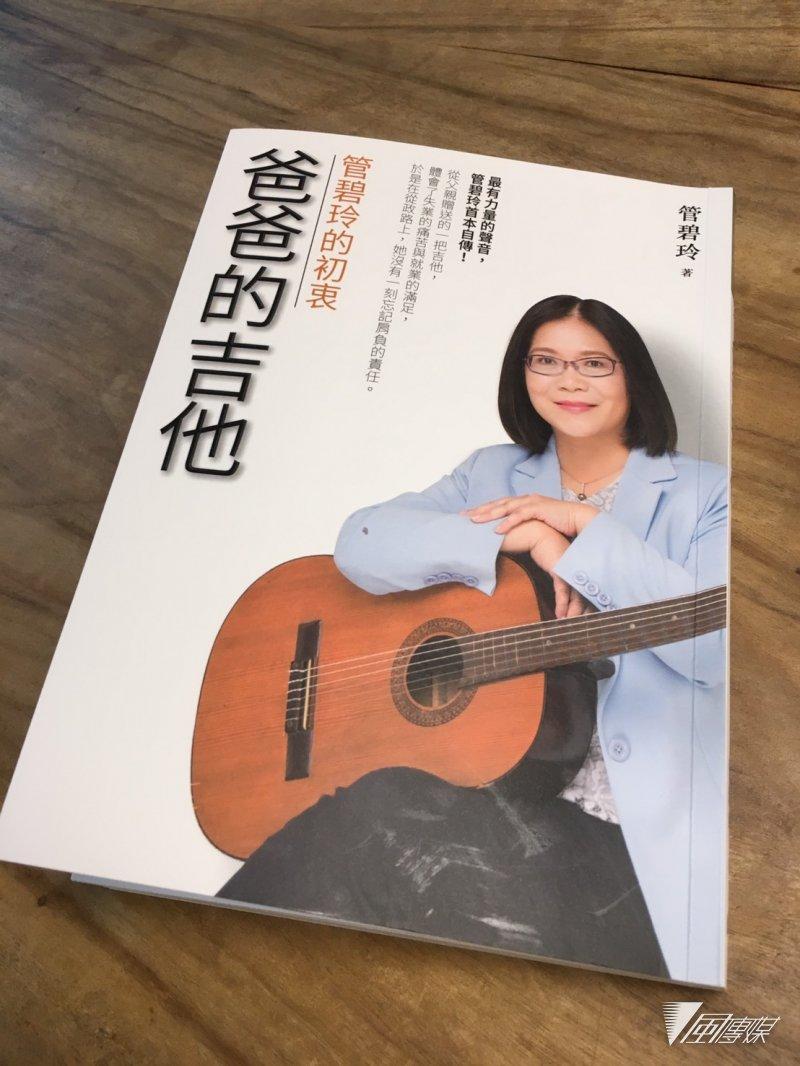 20170610-管碧玲出書《爸爸的吉他:管碧玲的初衷》(顏振凱攝)