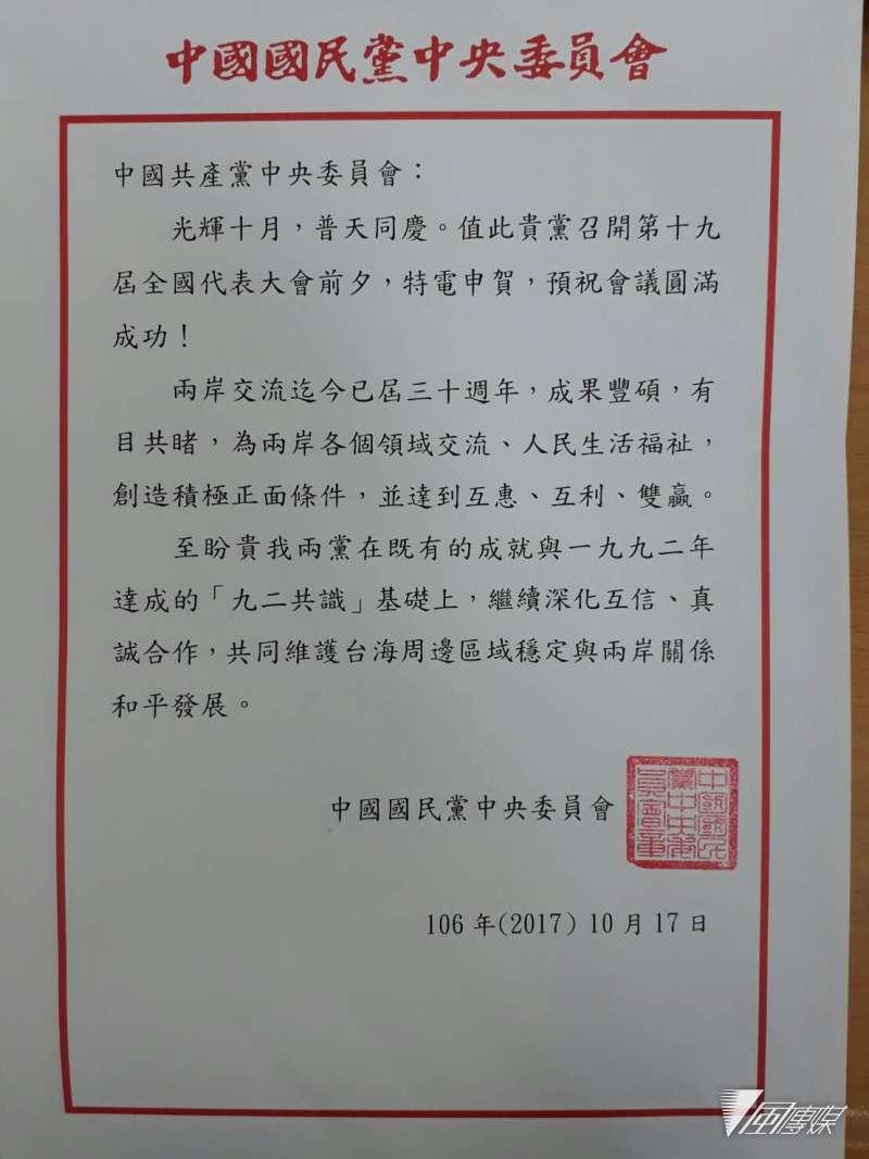 20171018-國民黨趕在中共十九大開始前,於17日晚發出賀電。(周怡孜攝)