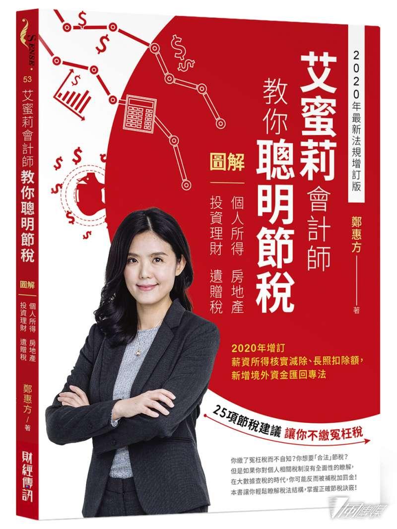 《艾蜜莉會計師教你聰明節稅:圖解個人所得、房地產、投資理財、遺贈稅(2020年最新法規增訂版)》