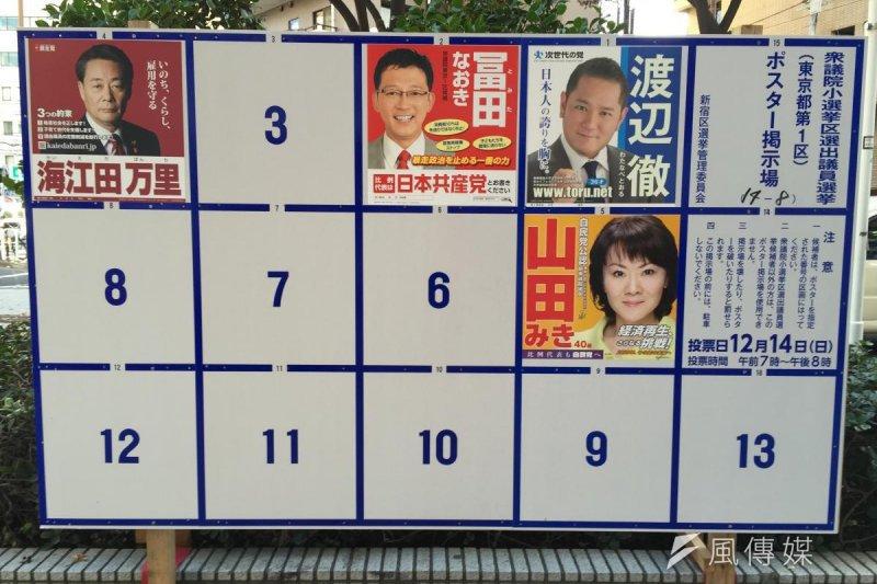 日本年輕人對選舉冷漠,很多人都有種「反正誰選上了都不會改變『我』的現狀」一種隔海觀望的距離感。(圖片:張維中攝影)