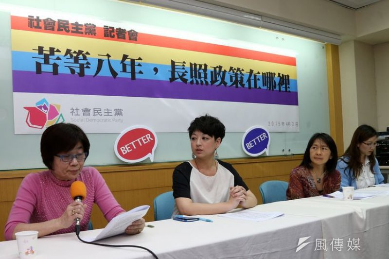 政府對長照政策的財源規畫始終不清楚,新成立的社民黨也質疑。資料照/吳逸驊攝。