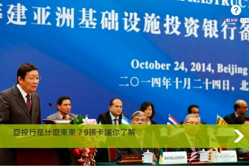 亞投行意向創始成員國已增為46個。