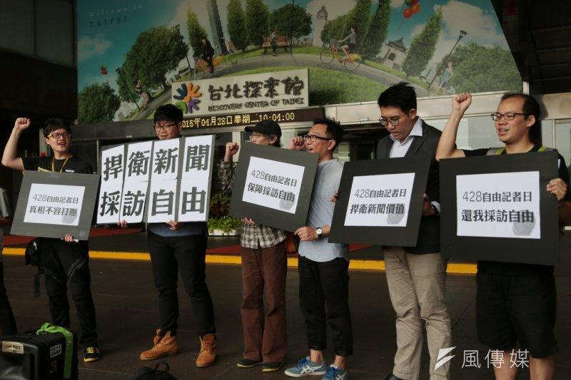 今早有多位記者於台北市政府前廣場舉辦記者會,表達捍衛新聞價值的3點訴求。(余志偉攝)
