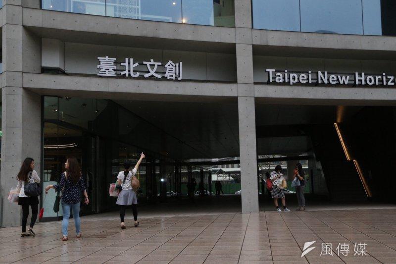台北文創大樓(楊子磊攝)