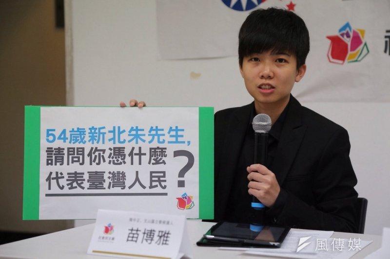 社會民主黨參選人苗博雅批評總統馬英九,不該以黑箱的程序來執行死刑。(資料照片,楊子磊攝)