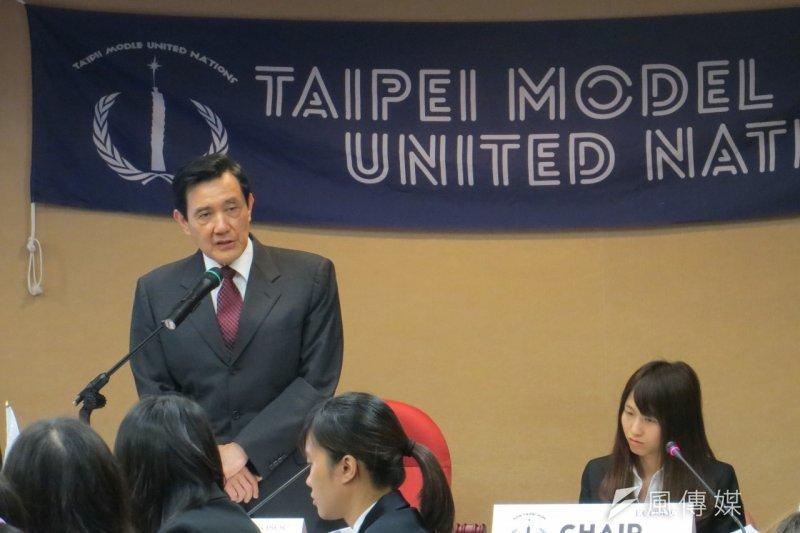 金車教育基金會公布「地球村公民—國際觀問卷調查」顯示,台灣學生國際觀薄弱且侷限。圖為總統馬英九出席由大學生進行的「台北模擬聯合國會議(TMUN)」。(資料照,仇佩芬攝)