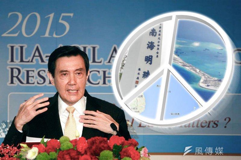 馬英九總統日前發表「南海和平倡議」