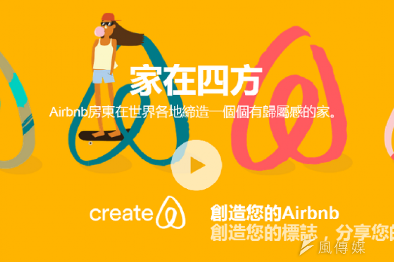 airbnb的私募估值已經比凱悅集團市值的2倍多;不過請記得,風險投資有賺有賠、私募估值僅供參考。圖為其中文網站。(取自網路)