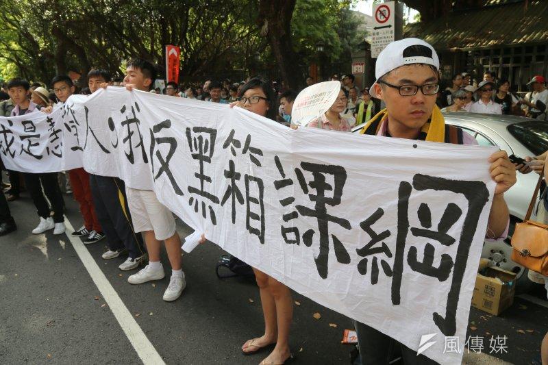 上百位高中生集結國教署抗議黑箱課綱。