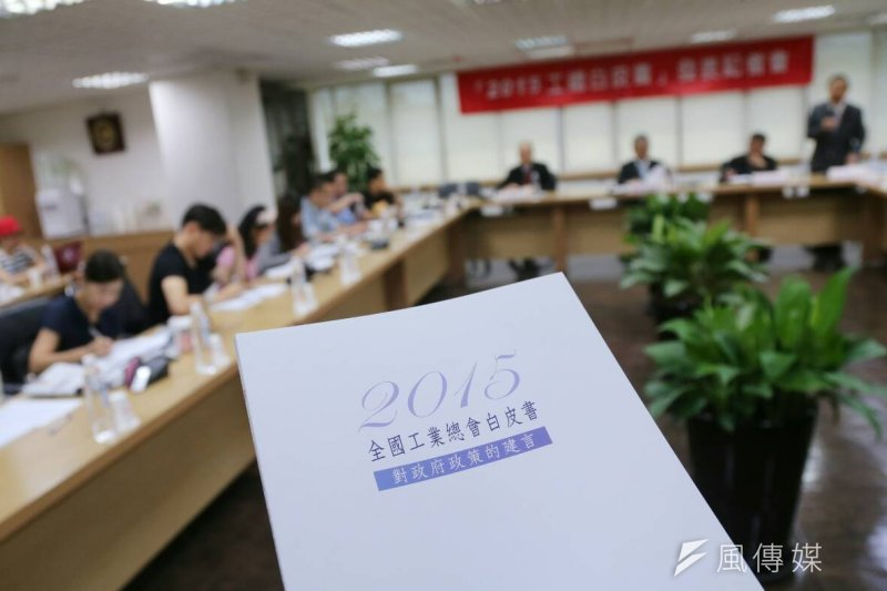 全國工業總會23日公布2015年《工總白皮書》。(吳逸驊攝)