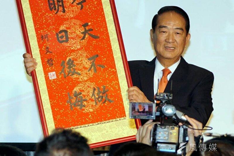 宋楚瑜6日宣布參選總統,在記者會上,手持柯文哲送的匾額。(蘇仲泓攝)