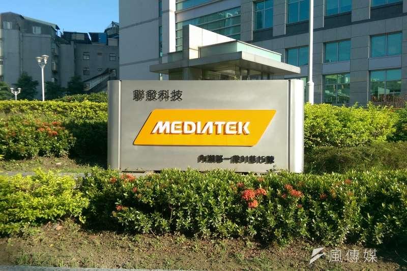 針對公平會與高通和解,聯發科下午發布聲明表示,此次訴訟和解之結果,將對台灣5G等相關產業的整體發展與全球競爭力,產生負面的影響。圖為聯發科(資料照)