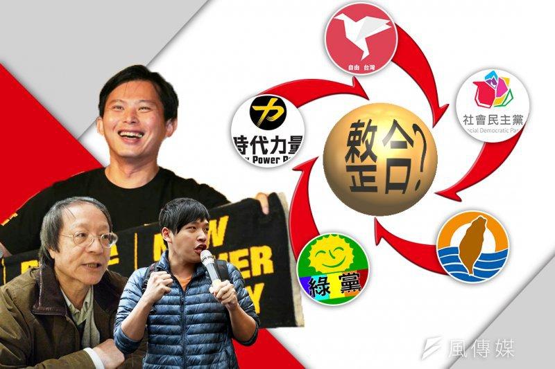 時代力量與綠黨及社民黨的整合破局,台獨行動黨、自由台灣黨、台聯等第三勢力,都盼能夠整合後進軍國會。(資料照,余志偉攝、中評社、吳逸驊攝/影像合成:風傳媒)