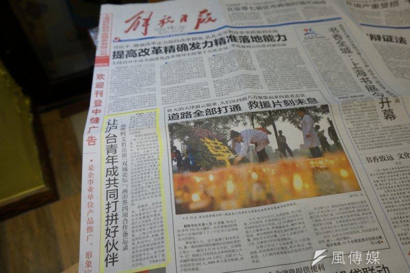 台北市長柯文哲訪上海,當地報紙《解放日報》報導相關消息。(王彥喬攝)