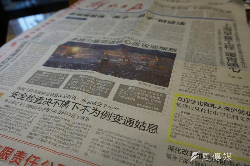 20150820-雙城論壇,上海報紙-王彥喬攝