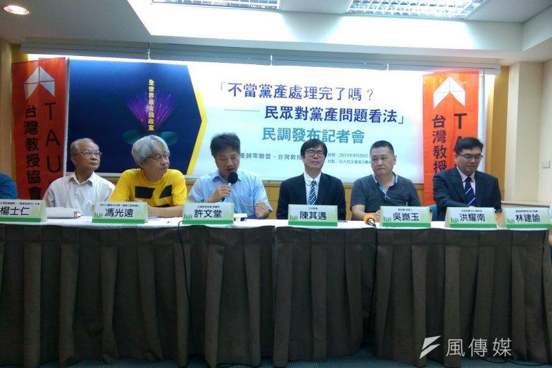 黨產歸零聯盟和台灣教授協會、決策民調中心20日上午公布「台灣民眾對政黨黨產看法」民調(郭昱宏攝)