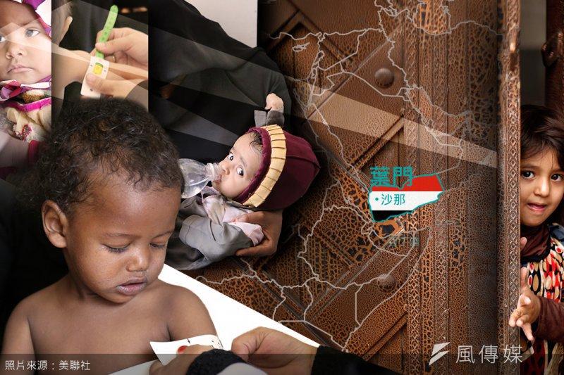葉門內戰,生靈塗炭,孩童何辜。(照片:美聯社,製圖:風傳媒)