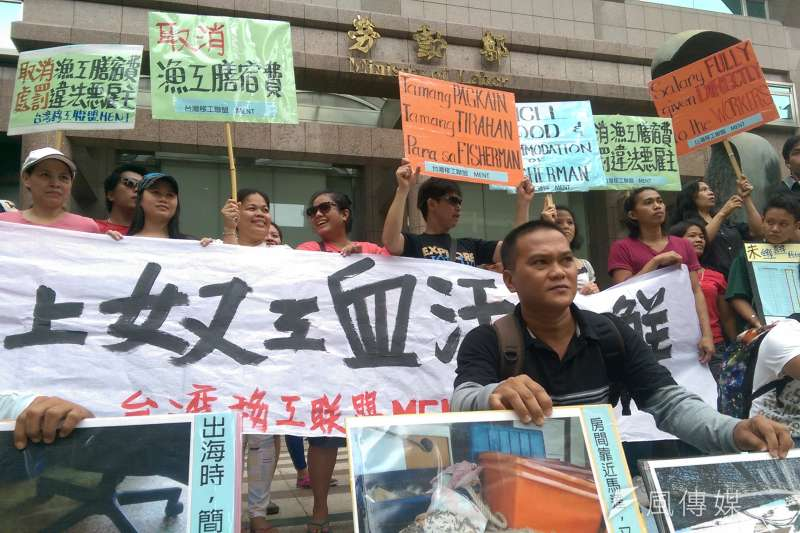 菲籍漁工抗議勞動部罔顧移工勞動處境。(郭昱宏攝)