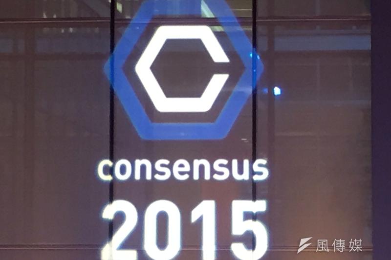 關注數位貨幣業界動態的新聞網站CoinDesk於紐約舉辦的2015年共識年會,其實很多爭論。(作者提供)