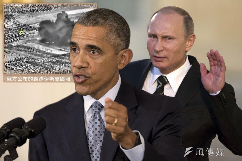 歐巴馬指責俄軍轟炸敘利亞的反抗勢力,但俄國堅稱炸的都是「伊斯蘭國」據點。(風傳媒合成)