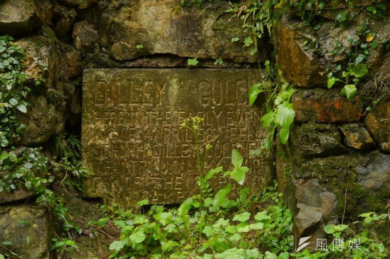 殉職紀念石碑(朱明攝)