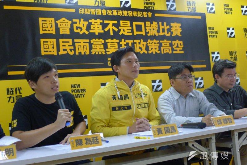 時代力量30日召開記者會,批評國民黨與民進黨的國會改革是假改革。(林瑋豐攝)