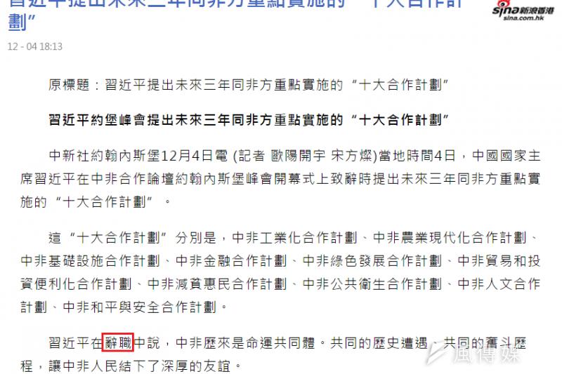 習近平4日在中非論壇高峰會上致辭,中新社在報導內誤寫成「辭職」。(截取自新浪網)
