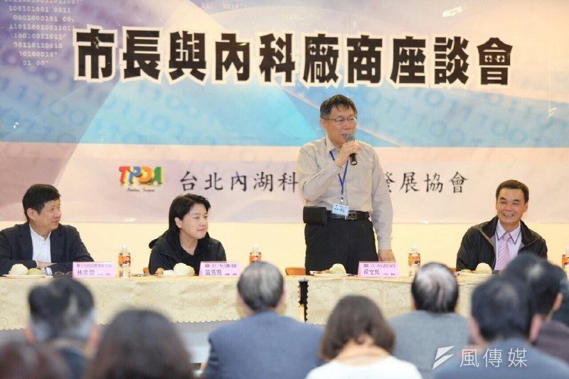 台北市長柯文哲到內湖參加市政座談會。(台北市政府提供)