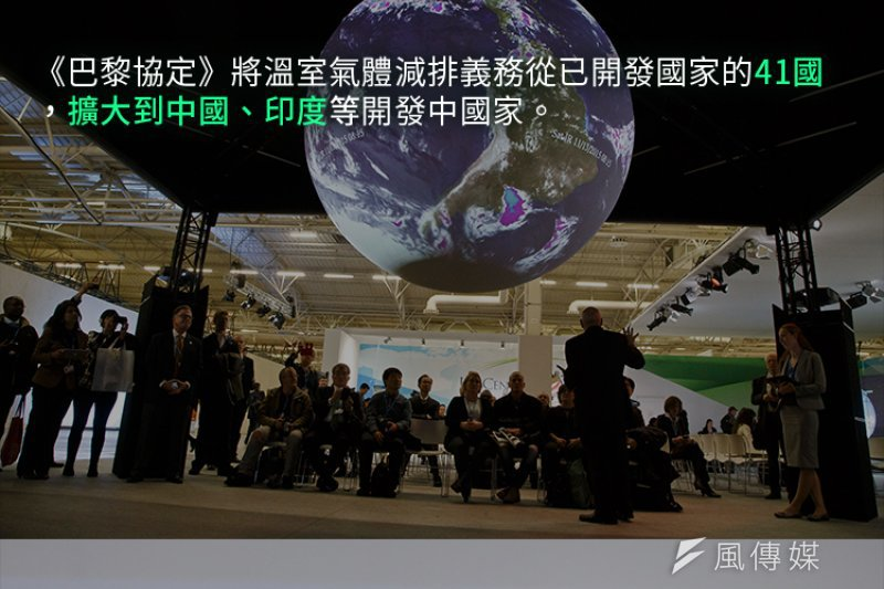 《巴黎協定》落幕,但台灣提出的自願減碳目標卻恐怕面臨難以達成的窘境。(照片:美聯社,製圖:風傳媒)