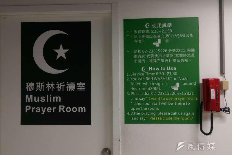 台北火車站穆斯林祈禱室(風傳媒)