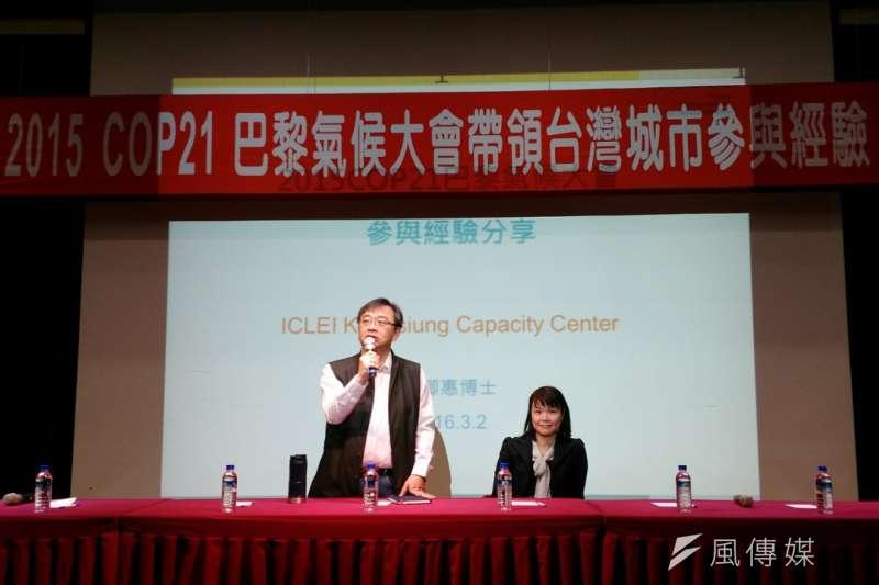 ICLEI東亞地區高雄環境永續發展能力訓練中心,是ICLEI第一次在歐洲地區以外設立能力訓練中心。(楊伯祿攝)
