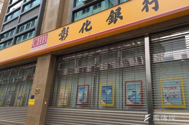 彰化銀行近日爆出行員捲款案,負責金融監理的金管會對這件事卻以超過三年的裁處權為由,不處罰彰銀,顯示出台灣各領域充斥著只有受害者,沒有加害者的奇怪現象。(資料照,呂紹煒攝)