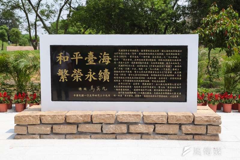 位於金門古寧頭和平紀念園區內的「和平台海、繁榮永續」紀念碑。(顏麟宇攝)