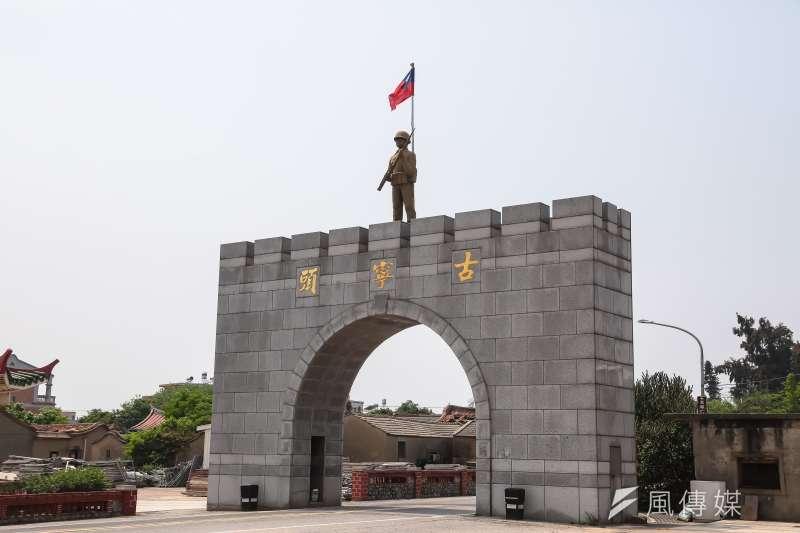 金門古寧頭紀念拱門。(顏麟宇攝)