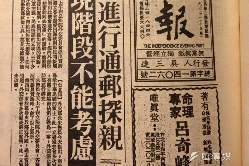 1987年4月17日自立晚報報導時任外交部長朱撫松反對與中國進行通郵探親。(取自高志鵬臉書)