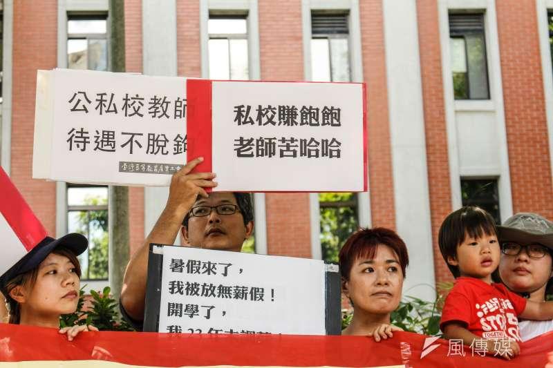 高教工會7月5日早上十點,於教育部前抗議兼任教師在公私校待遇不一。(甘岱民攝)