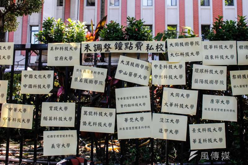 高教工會將未調整鐘點費的私校名單,張貼在教育部的柵欄前。(甘岱民攝)